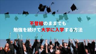 不登校のままでも勉強を続けて大学に入学する方法