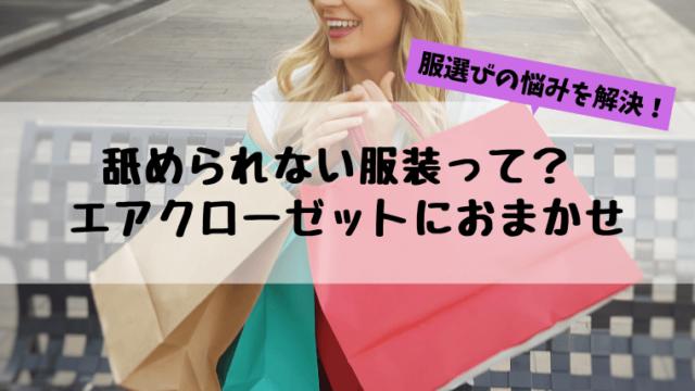 服装バリアで職場ストレスを減らす! 人気の洋服レンタル「airCloset」